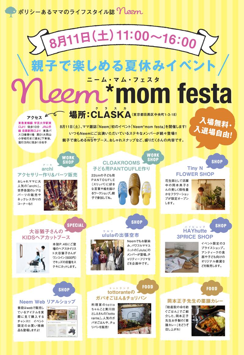 20120730_neem1.jpg