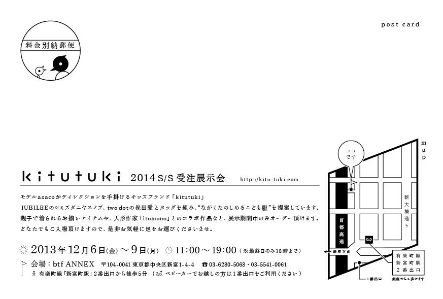 kitutuki_2014S-S_dm_Mb.jpg