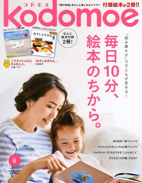 hyoshi1608_500.jpg