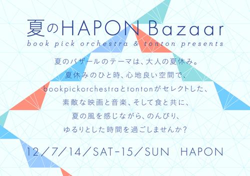 bazaar_summer_keyvisual_120612.jpg