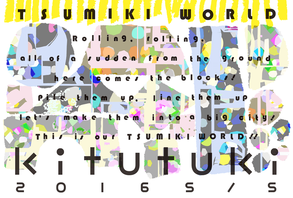 TSUMIKI WORLD kitutuki 2016 S/S